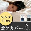 シルク100%の敷き布団カバー シングル 日本製 天然素材 寝具 カバー シーツ 送料無料 楽天【シルクシーツ】【保湿】【敏感肌用 シルク】
