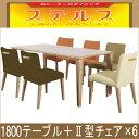 ステルス こたつ 光ヒーターダイニングテーブル7点セット(1800テーブル+2型チェア×6)【…