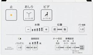 TOTO温水洗浄便座ウォシュレットTCF8HM43用リモコン