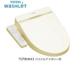 TOTO温水洗浄便座ウォシュレットTCF8HK43