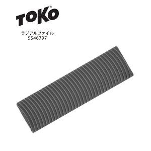 TOKO トコ ラジアルファイル 【5560020】 スキー スノーボード チューンナップ ファイル【スノータウン】
