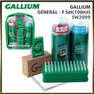 【sntn】超特価 33%OFFGALLIUM ガリウム GENERAL・F Set 100ml SW2099【スノータウン】