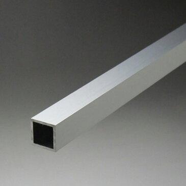 アルミ正角パイプ 1.5x25x25x5000mm(4M+1M) 生地(表面処理なし) 【※サービスカット対応商品です】