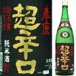 春鹿 超辛口 純米1.8L