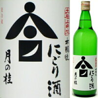 月の桂中汲にごり酒1.8L