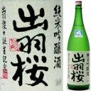 出羽桜「出羽燦々」純米吟醸生1800ml【要冷蔵】