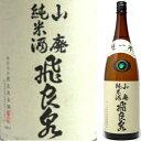 飛良泉 山廃純米酒1800ml