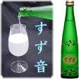 すず音(すずね)【一ノ蔵:発泡清酒】300ml【RCP】