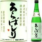 菊姫吟醸あらばしり720ml