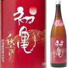 初亀本醸造原酒『秋上がり』1.8L
