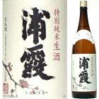 浦霞特別純米しびりたて生酒1.8L