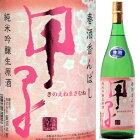 甲子正宗春酒香んばし純米吟醸生原酒1.8L