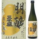 三千盛 朋醸 純米大吟醸 720ml 五年熟成酒