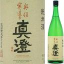 真澄 奥伝寒造り 純米酒1800ml