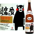 くまモン 球磨ン衆 25% 1.8L 【RCP】