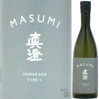 真澄 YAWARAKA TYPE-1 720ml 純米吟醸 柔