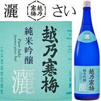 越乃寒梅灑(さい)純米吟醸1.8L