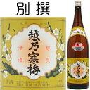 越乃寒梅 別撰 吟醸酒 1800ml