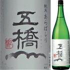 五橋純米あらばしり生原酒1.8L