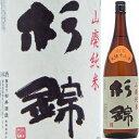 杉錦 山廃純米 天保十三年 1800ml