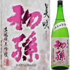 初孫美咲きもと純米吟醸酒1.8L