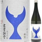 酔鯨高育54号純米吟醸生酒1.8L