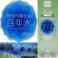 富士山百年水ミネラルウォーター柿田川湧水