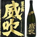 栄光冨士 菫露 威吹 純米大吟醸 無濾過生原酒1800ml[2021] 【要冷蔵】