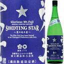 栄光冨士 Shooting Star純米吟醸 無濾過生原酒1800ml[2021] 【要冷蔵】
