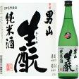 男山 生酛(キモト)純米生酒720ml