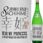 幸姫純米吟醸無濾過生原酒1.8L