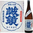 誠鏡しぼりたて純米生原酒1.8L