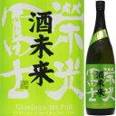 栄光冨士 酒未来50% 純米大吟醸 無濾過生原酒1.8L[2021] 【要冷蔵】