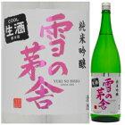雪の茅舎純米吟醸生酒1.8L