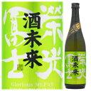栄光冨士 酒未来50% 純米大吟醸 無濾過生原酒720ml