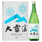 大雪渓特別純米生酒1.8L□