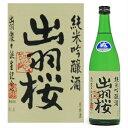 出羽桜「出羽燦々」純米吟醸酒 本生 720ml 【要冷蔵】