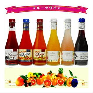 フルーツワイン 6種