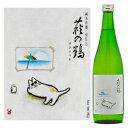 萩の鶴 純米吟醸 別仕込(真夏の猫ラベル) 720ml