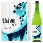 月山山麓ワイン【ヌーヴォー】白1.8L