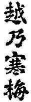 越乃寒梅ロゴ