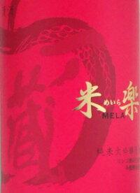 一ノ蔵米楽(めいら)純米大吟醸ラベル