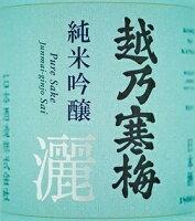 越乃寒梅灑(さい)純米吟醸1.8Lラベル