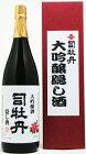 司牡丹大吟醸原酒「隠し酒」1.8L