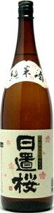 日を置くほどに旨くなる酒 日置桜 純米酒 1.8L