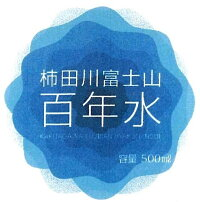 富士山百年水ミネラルウォーター柿田川湧水ロゴ