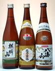 新潟銘酒720ml☆3本セット☆淡麗辛口【送料無料】