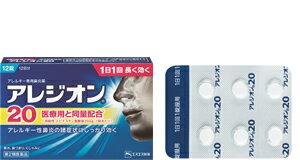 【第2類医薬品】アレジオン20(12錠)1個 [アレジオン 花粉/アレルギー/鼻水/錠剤/エピナスチン塩酸塩]