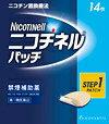 【ニコチン置換療法・禁煙補助薬】ニコチネルパッチ2014枚入(ステップ1)