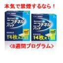 【第1類医薬品】【本気で禁煙!8週間プログラム 】ニコチネルパッチ20...